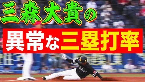【三塁打製造機】三森大貴 今日も三塁打で18安打中4本が3塁打