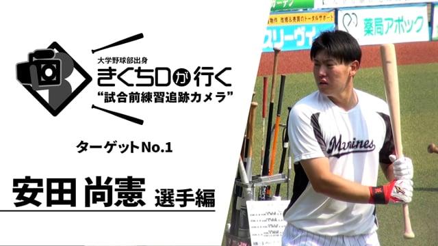 大学野球部出身・きくちDが行く「試合前練習追跡カメラ」#1 安田尚憲選手編