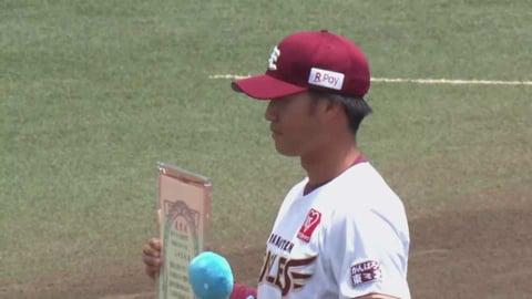 【ファーム】イーグルス・山崎真 5月度スカパー!ファーム月間MVP表彰式 2021/6/25 E-M(ファーム)
