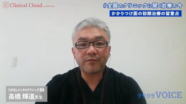 高橋輝道 先生:地域に根差したうつ病治療への貢献  たかはしメンタルクリニック  part1