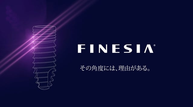 FINESIA(ファインシア)紹介動画