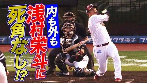 【内も外も】浅村栄斗3安打3打点の猛打賞【死角なし】