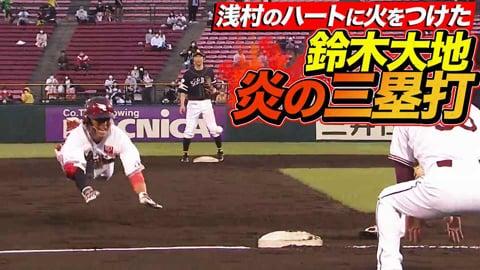 【激走ヘッスラ】鈴木大地 浅村のハートに火をつけた炎の三塁打