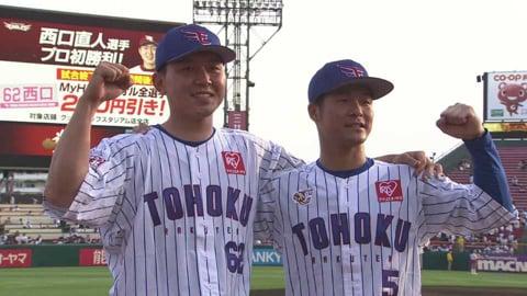 イーグルス・西口投手・茂木選手ヒーローインタビュー 6/26 E-H