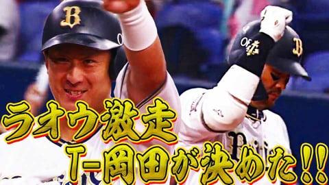 【ラオウ激走】激走に応えた!! T-岡田が2本目のタイムリーとなる同点打