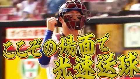 【光速強肩】太田光の強肩が甲斐キャノンを脅かす存在に…!?