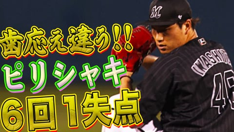【抜群の歯応え】岩下大輝 6回1失点の好投で今季6勝目!!