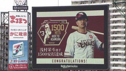 イーグルス・浅村 通算1500安打達成表彰式 2021/6/27 E-H