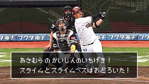 【ふくびき補助券】イーグルス・浅村 豪快フルスイングで『今季6号先制ソロHR』【うれしいな】