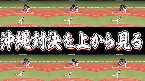 【沖縄対決】『バファローズ・宮城 vs ライオンズ・山川』を上から見てみる