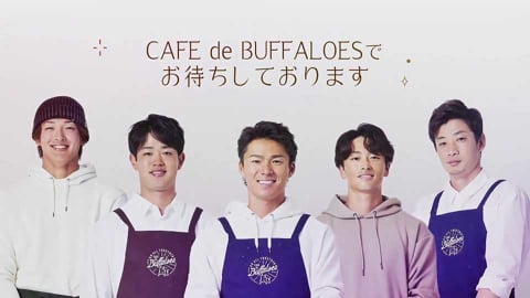 Bsオリ姫デー2021「CAFE de BUFFALOES」へようこそ!!