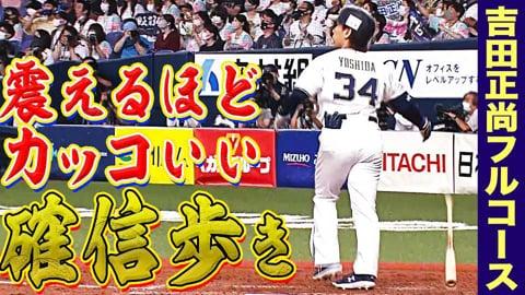 【豪快15号】バファローズ・吉田正の確信歩き『震えるほどカッコいい』