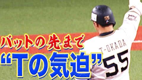 【Tの気迫】T-岡田 2試合連続のタイムリーは先制の一打!!