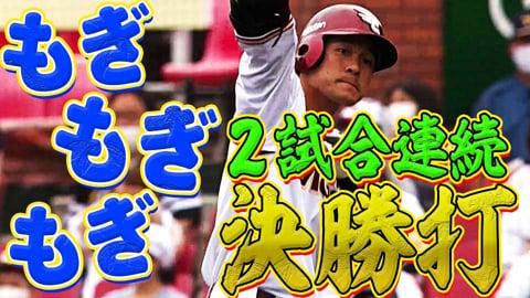 【猛打賞】茂木栄五郎 『キャプテンが2試合連続の決勝打』