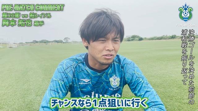 【PRE-MATCH COMMENT vs 柏レイソル】岡本拓也選手
