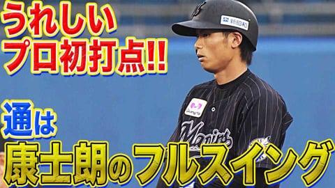 【プロ初打点】マリーンズ・和田『通は康士朗のフルスイング』