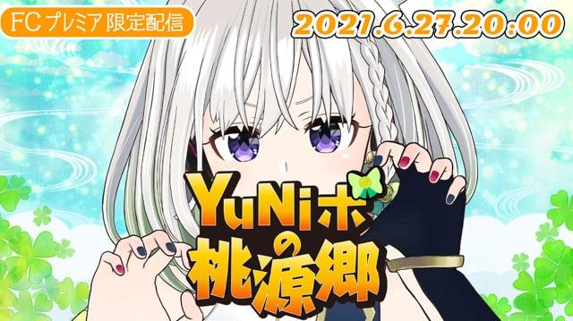 【月1配信】YuNiボの桃源郷(第2回)
