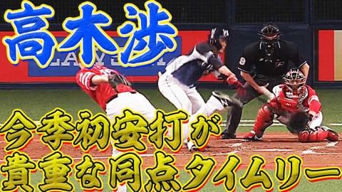 ライオンズ・高木渉 今季初ヒットは同点タイムリー!!