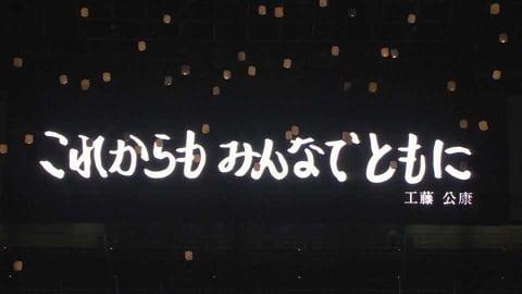 【ホークス・鷹の祭典】感動的なセレモニーをノーカットでお届け!! 2021/6/28 H-L