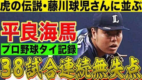 【藤川球児さんに並ぶ】ライオンズ・平良『38試合連続無失点のプロ野球タイ記録』