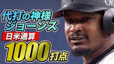 【代打の神様】ジョーンズが日米通算1000打点を達成!!