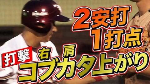 小深田大翔『打撃右肩上がり』の2安打1打点!