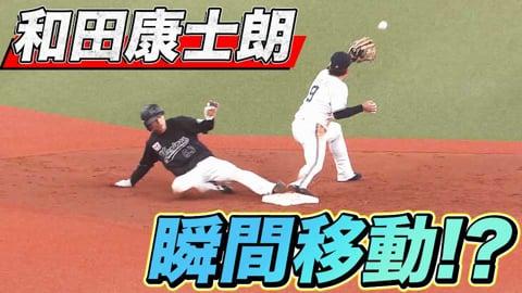 【振り返れば】マリーンズ・和田『瞬間移動レベルの速さ』【和田がいる】