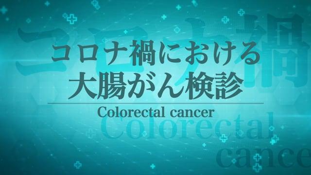 コロナ禍における大腸がん検診 Part1