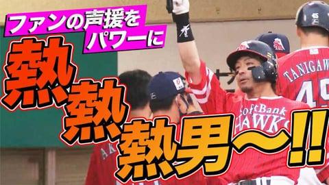 【熱熱熱男!!】松田宣浩がホームラン&3ベースの大暴れ