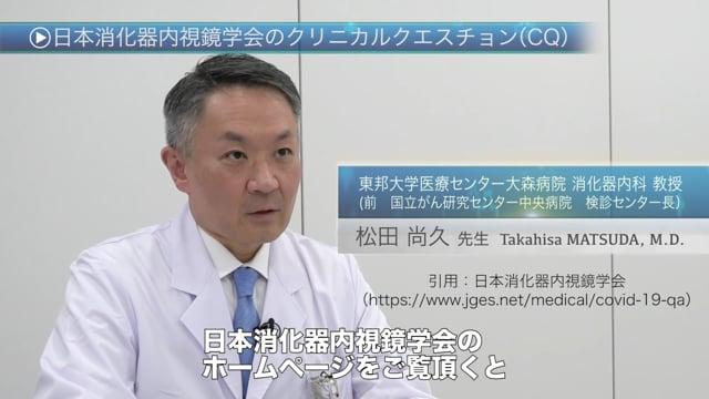コロナ禍における大腸がん検診 Part2