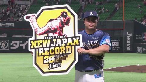 【9回裏】ついに!! ライオンズ・平良 39試合連続無失点で日本新記録達成!! 2021/7/1 H-L