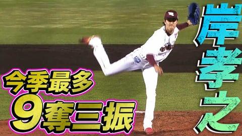 【美しき】岸孝之 今季最多の9奪三振【奪三振集】