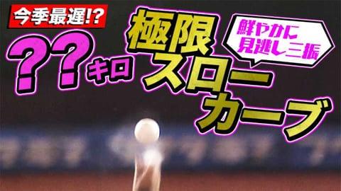 【今季最遅!?】ファイターズ・伊藤『極限スローカーブ』で見逃し三振を奪う