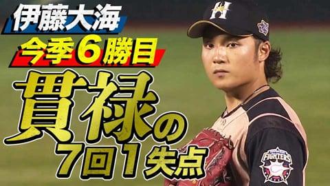 【今季6勝目】伊藤大海が『貫禄の投球』7回1失点の好投!!