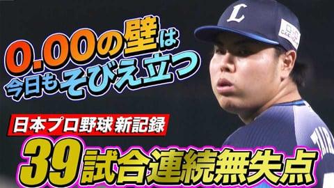 【プロ野球新記録】ライオンズ・平良『39試合連続無失点』