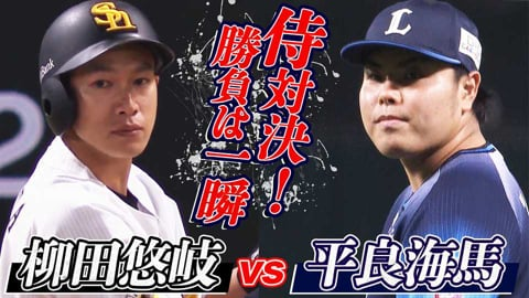 【二人の侍】ライオンズ・平良海馬 vs. ホークス・柳田悠岐【激突】