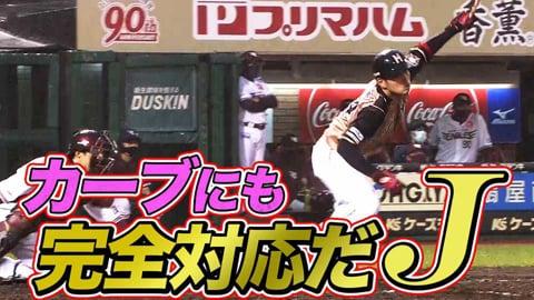 【好調のJ】野村佑希『カーブ捉えた巧みな一打』含むマルチ安打