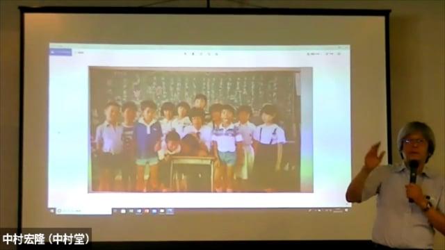 2020.9.26 機関誌「白熱する教室」刊行記念菊池道場北九州支部主催セミナー 「元祖菊池道場とは何だったのか?」