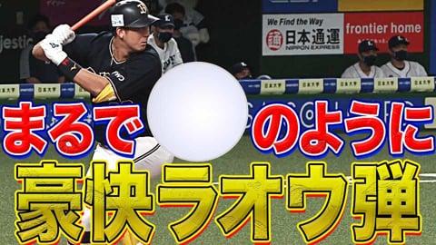 【今季18号】バファローズ・杉本『ピンポン球のように飛ばした』豪快ラオウ弾