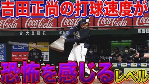 【ドゴォーン!】バファローズ・吉田正 痛烈な流し打ちで2塁打