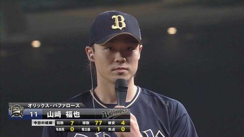 バファローズ・山崎福投手ヒーローインタビュー 7/3 L-B