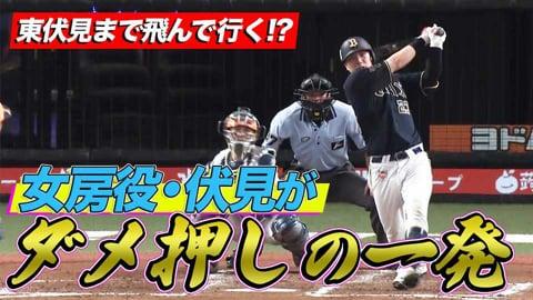 【女房役の】伏見寅威 今季3号2ランはダメ押し弾!【一発】