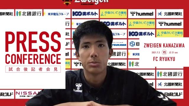 7月3日 FC琉球戦【PRESS CONFERENCE】