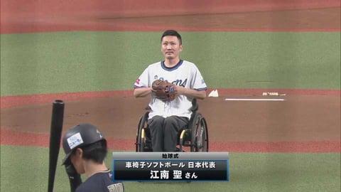 車椅子ソフトボール日本代表の江南聖選手が始球式!! 2021/7/4 L-B