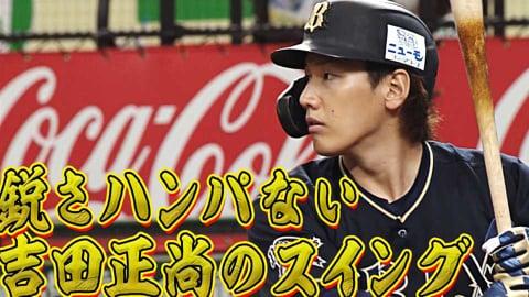 バファローズ・吉田正の鋭いスイング『きっちり仕留めた貴重な勝ち越し打』