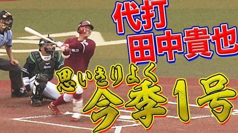 【猛追】田中貴也 代打から今季初ホームラン!!