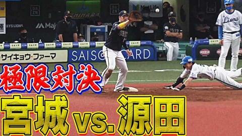 【極限】バファローズ・宮城 vs ライオンズ・源田『お茶ココアたまらん対決』
