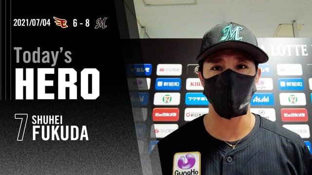 今日のヒーロー|福田選手「一つの勝利に少しでも貢献できるように」