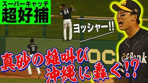 【超好捕】ホークス・真砂 最後はフェンスによじ登り『雄叫びヨッシャー!!』