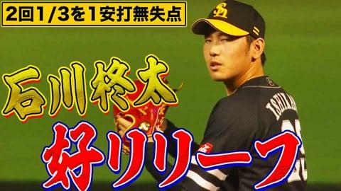 【今季初リリーフ】ホークス・石川柊太 流れを渡さぬテンポ良い投球【回またぎも】